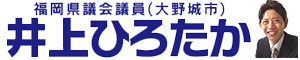福岡県議会議員|井上ひろたか|大野城市